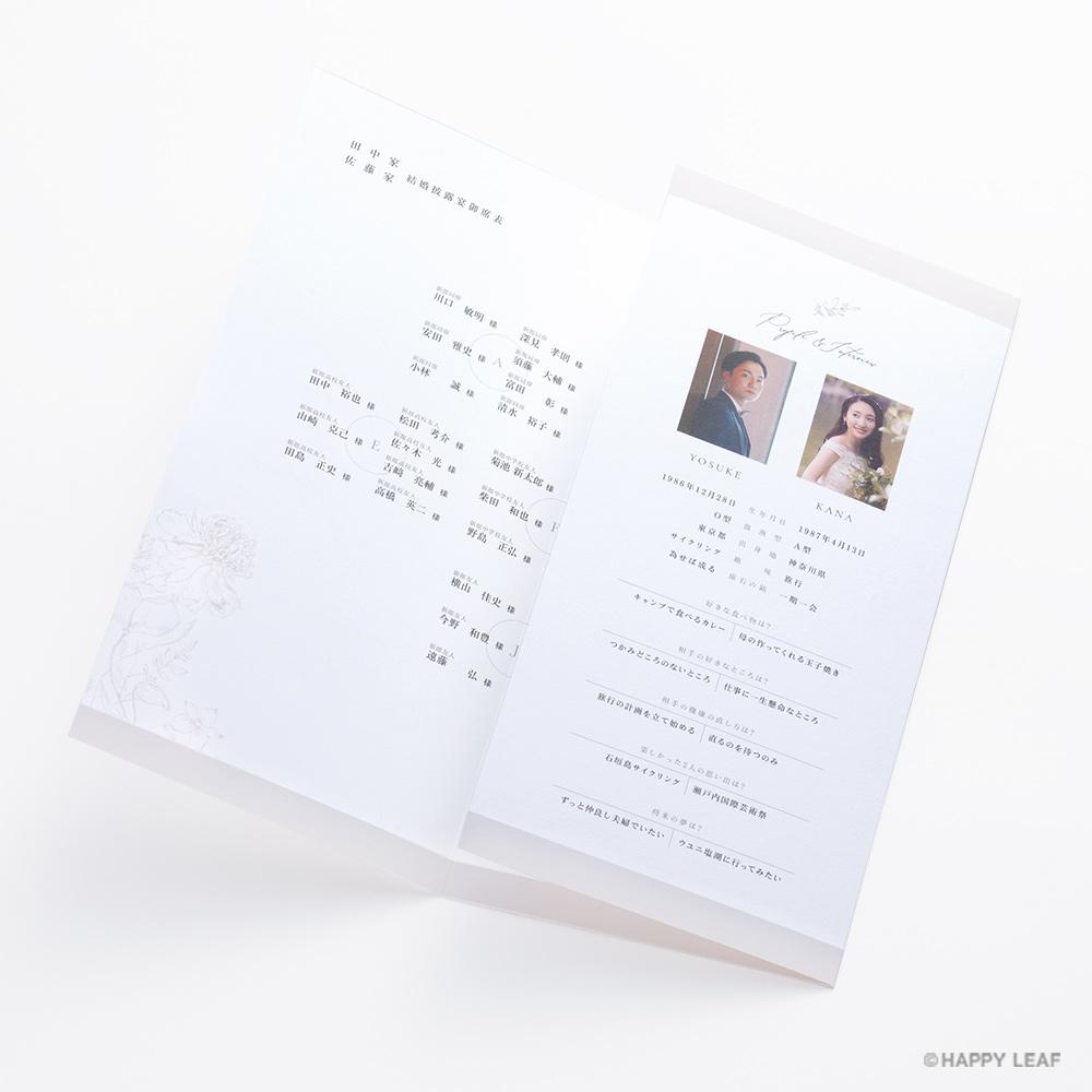 席次表 aria ホワイト -signature- 6
