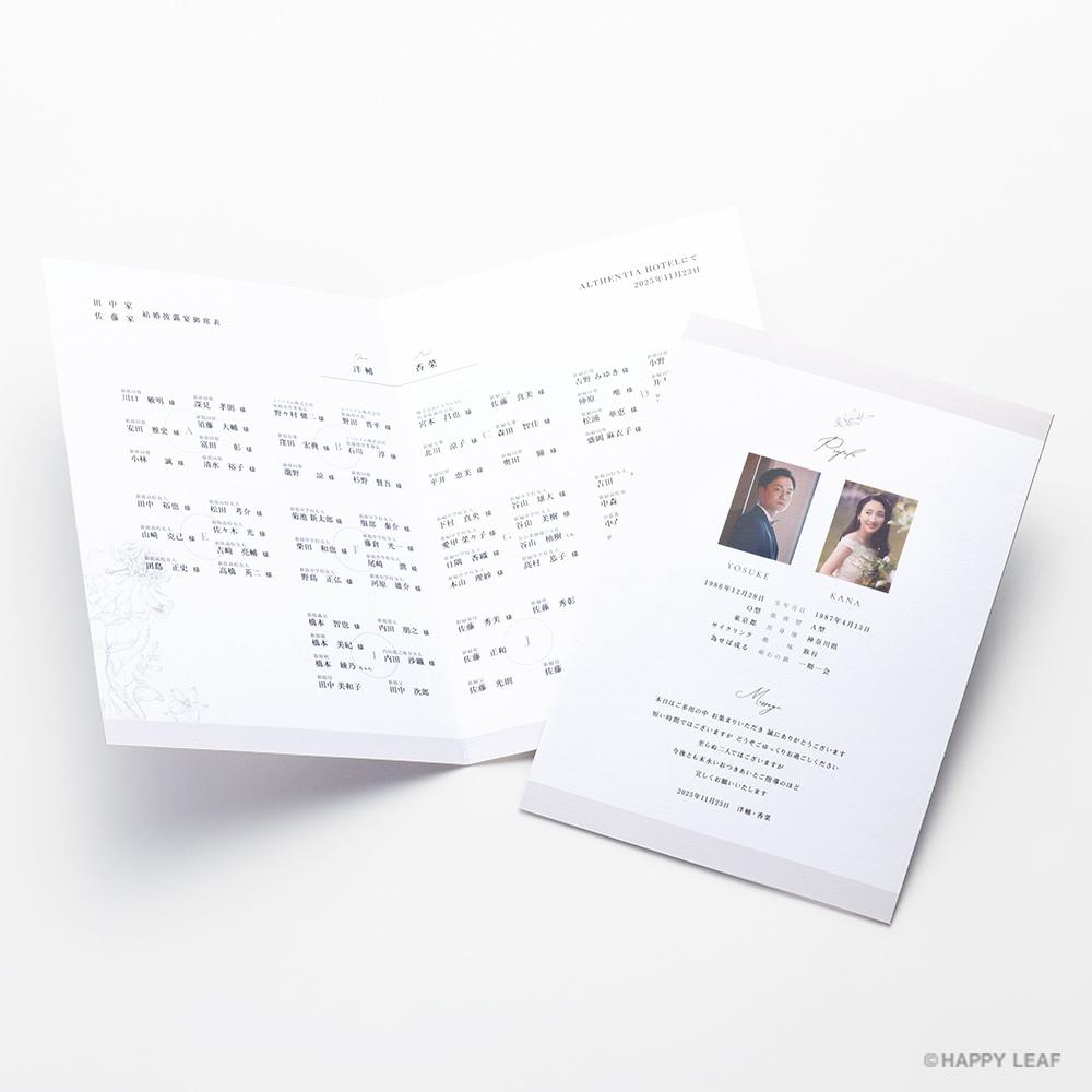 席次表 aria ホワイト -signature- 9