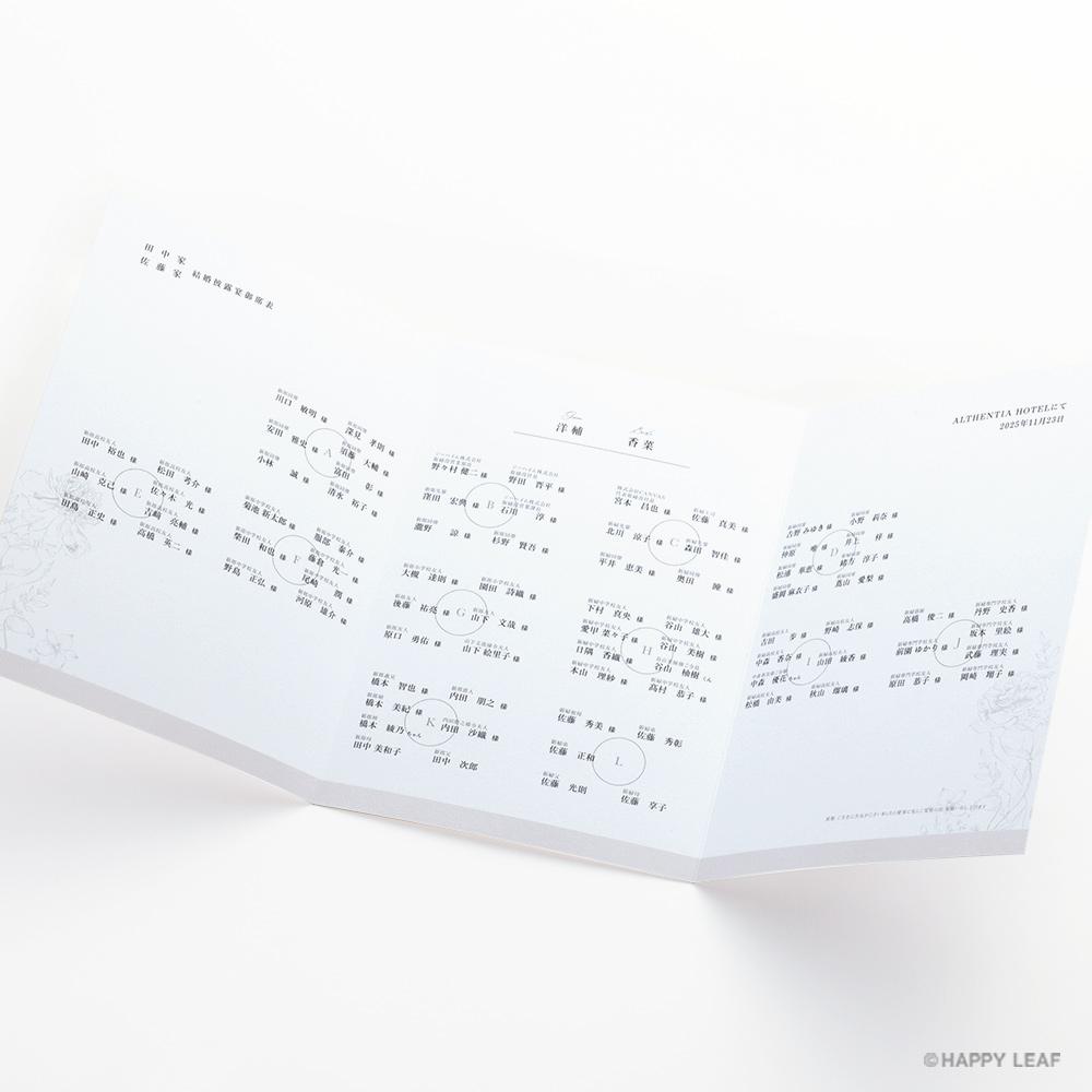 席次表 aria ホワイト -signature- 10