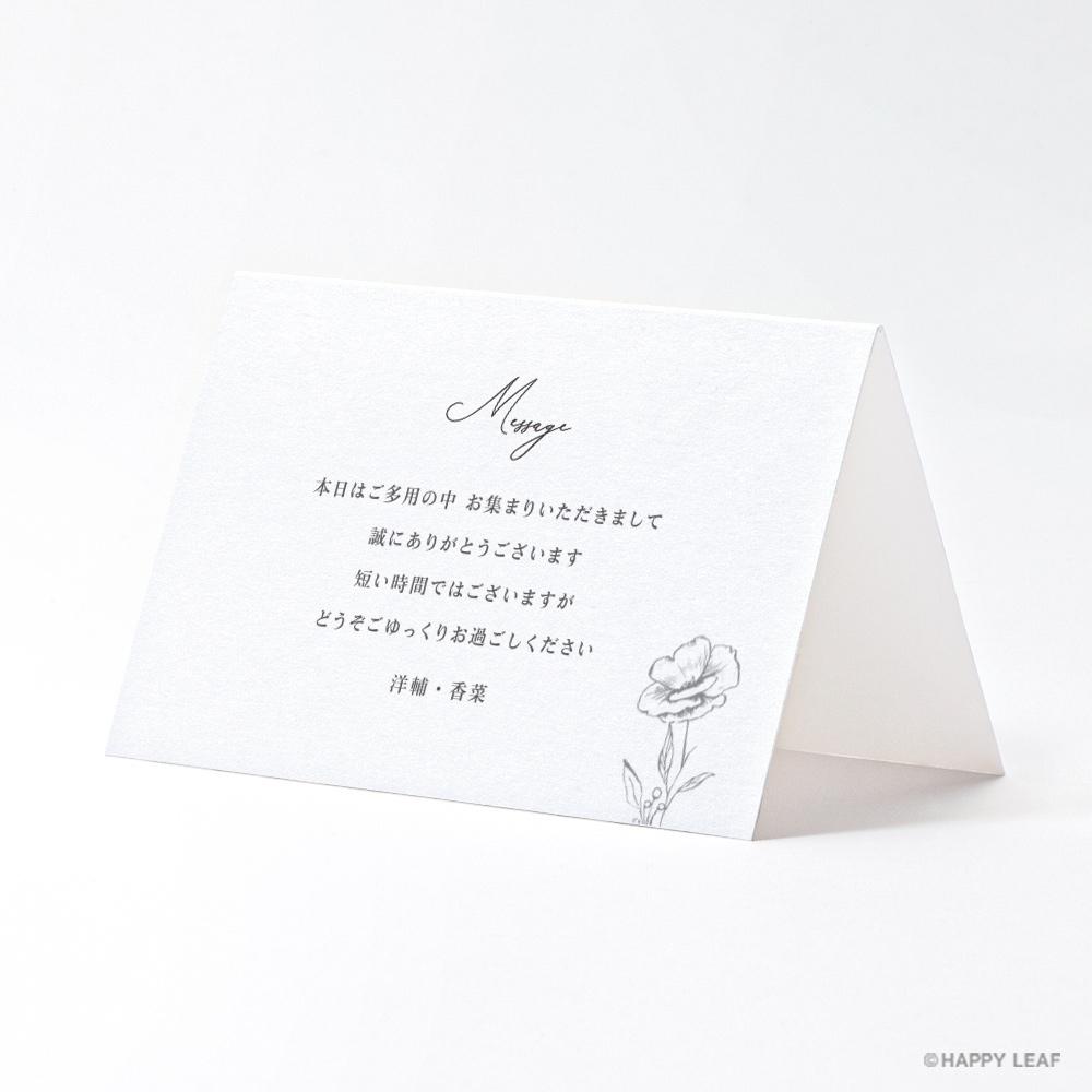 席次表 aria ホワイト -signature- 15
