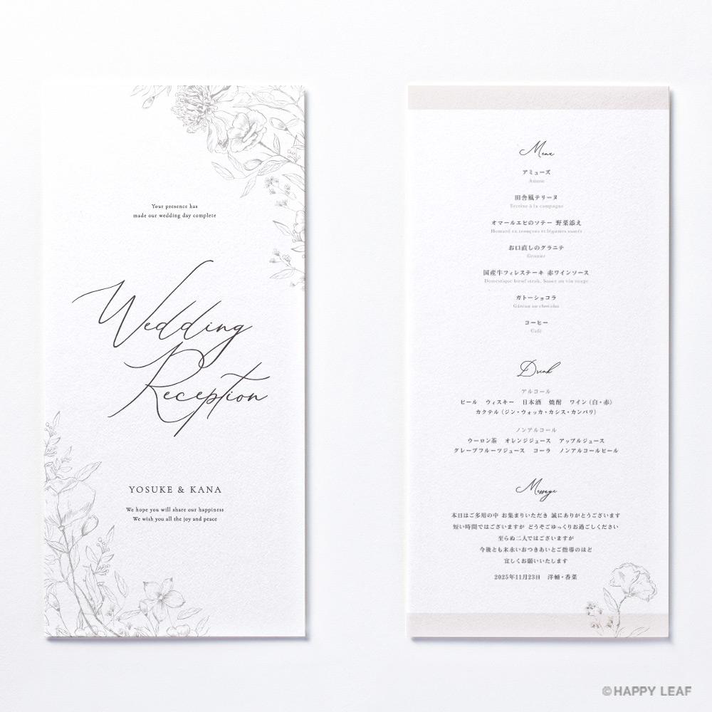 席次表 aria ホワイト -signature- 5