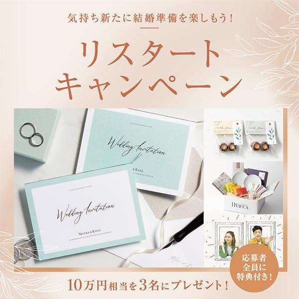フォロー+レポで結婚式アイテムが「約10万円分」当たる!リスタートキャンペーン★
