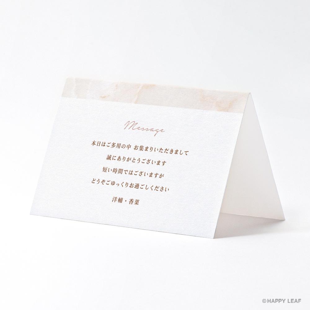 席札 Vows  カッパー 3