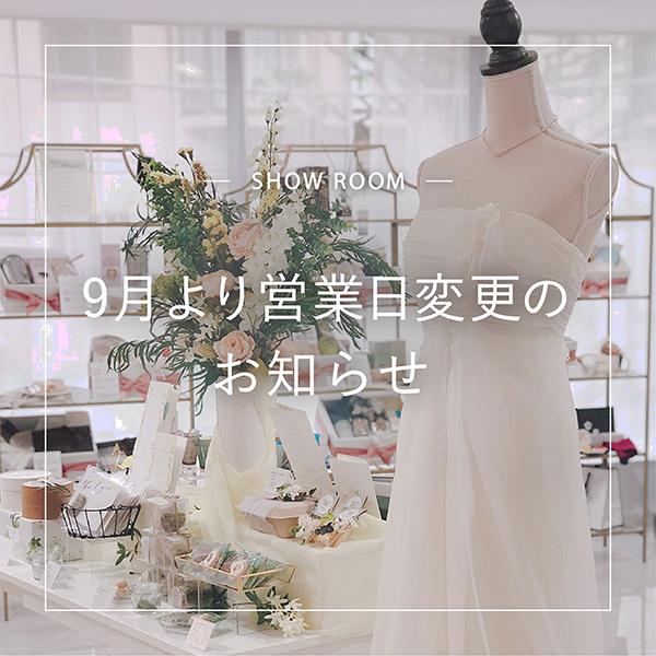 """ショールーム """"WEDDING LOUNGE TOKYO"""" 営業日変更のお知らせ"""