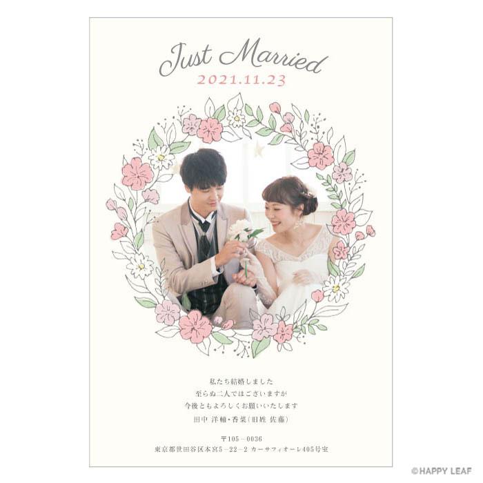 結婚報告はがき shoushou 1