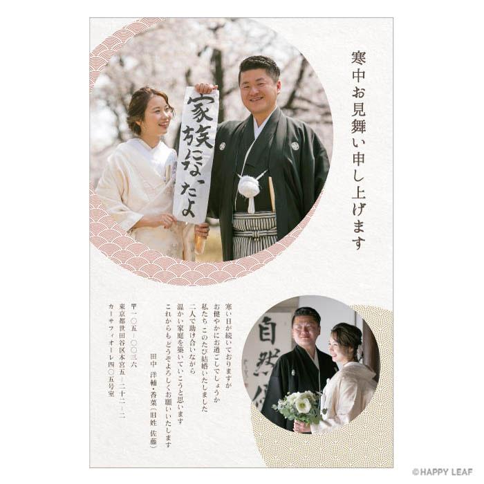 結婚報告はがき 吉祥 3