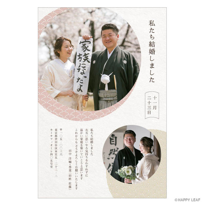 結婚報告はがき 吉祥 2