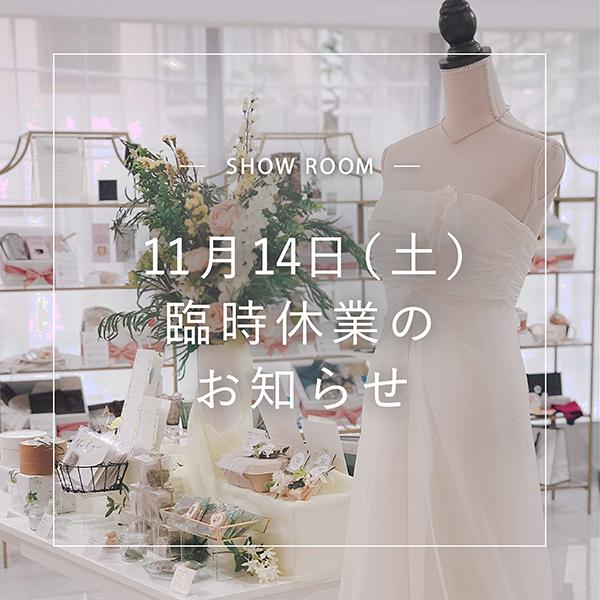 【11/14(土)】ショールーム WEDDING LOUNGE TOKYO 臨時休業のお知らせ