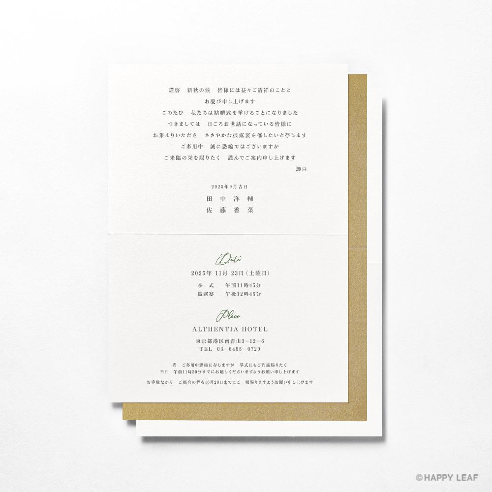 結婚式 招待状 prado 5