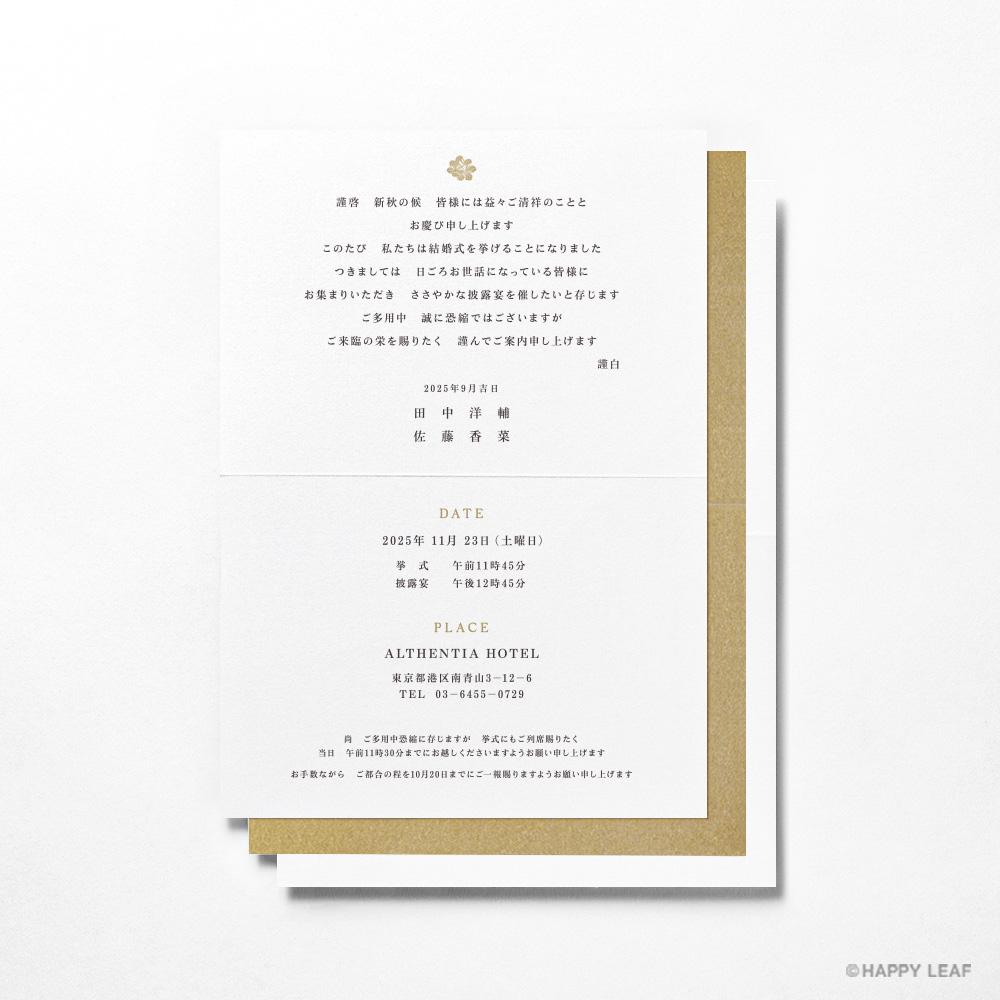 結婚式 招待状 芍薬 黄金 5