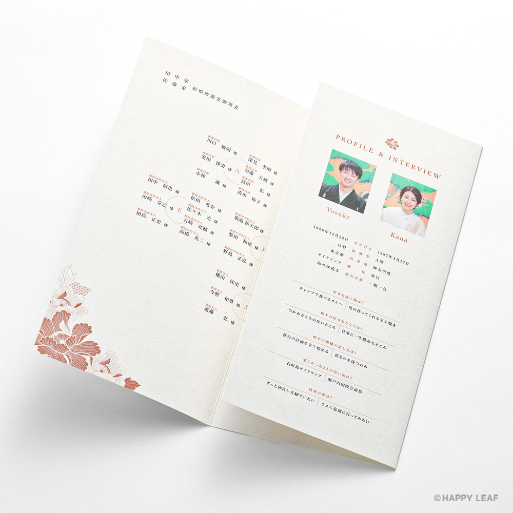 席次表 芍薬 朱 6
