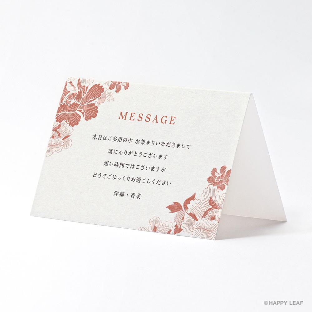 席次表 芍薬 朱 14