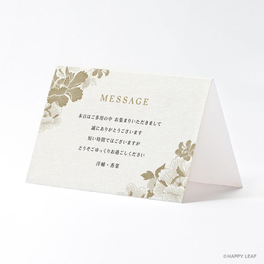 席札 芍薬 黄金 3