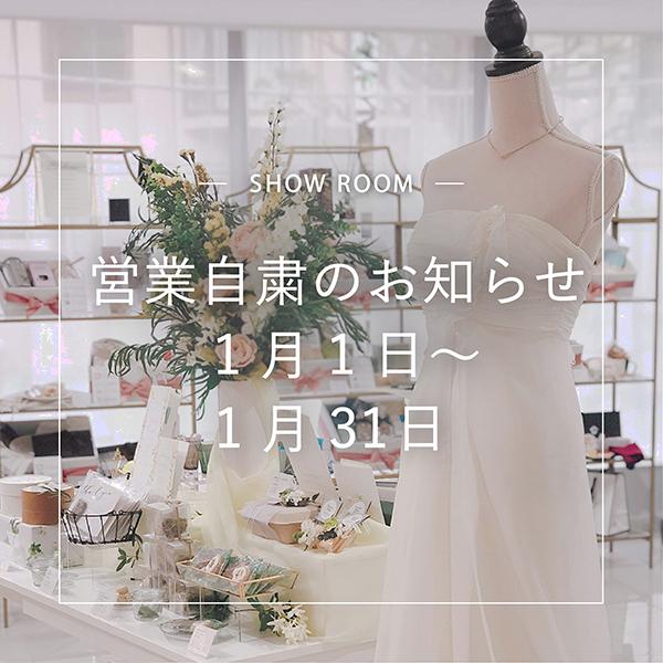 ショールーム営業自粛のお知らせ【1月31日まで】
