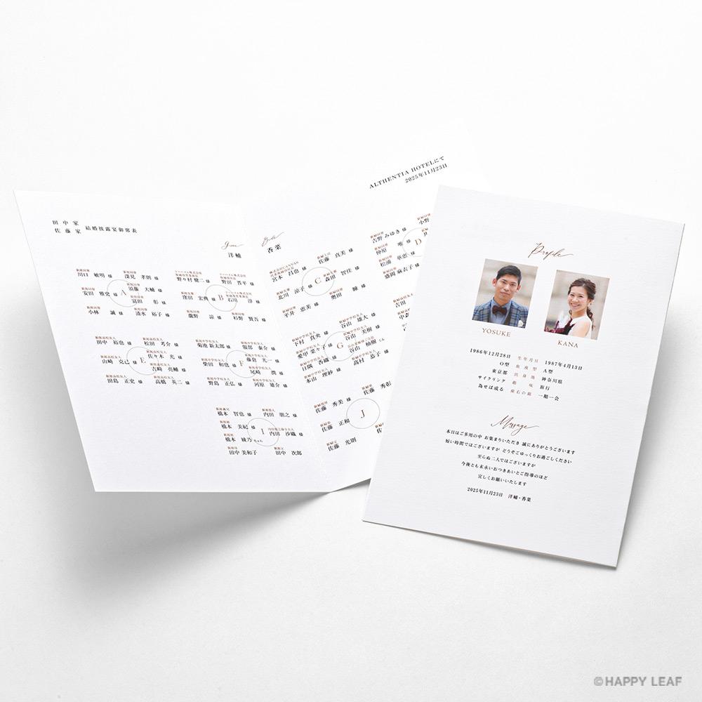 席次表 lettre シナモン 8
