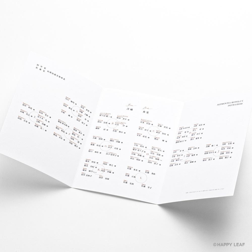 席次表 lettre シナモン 9
