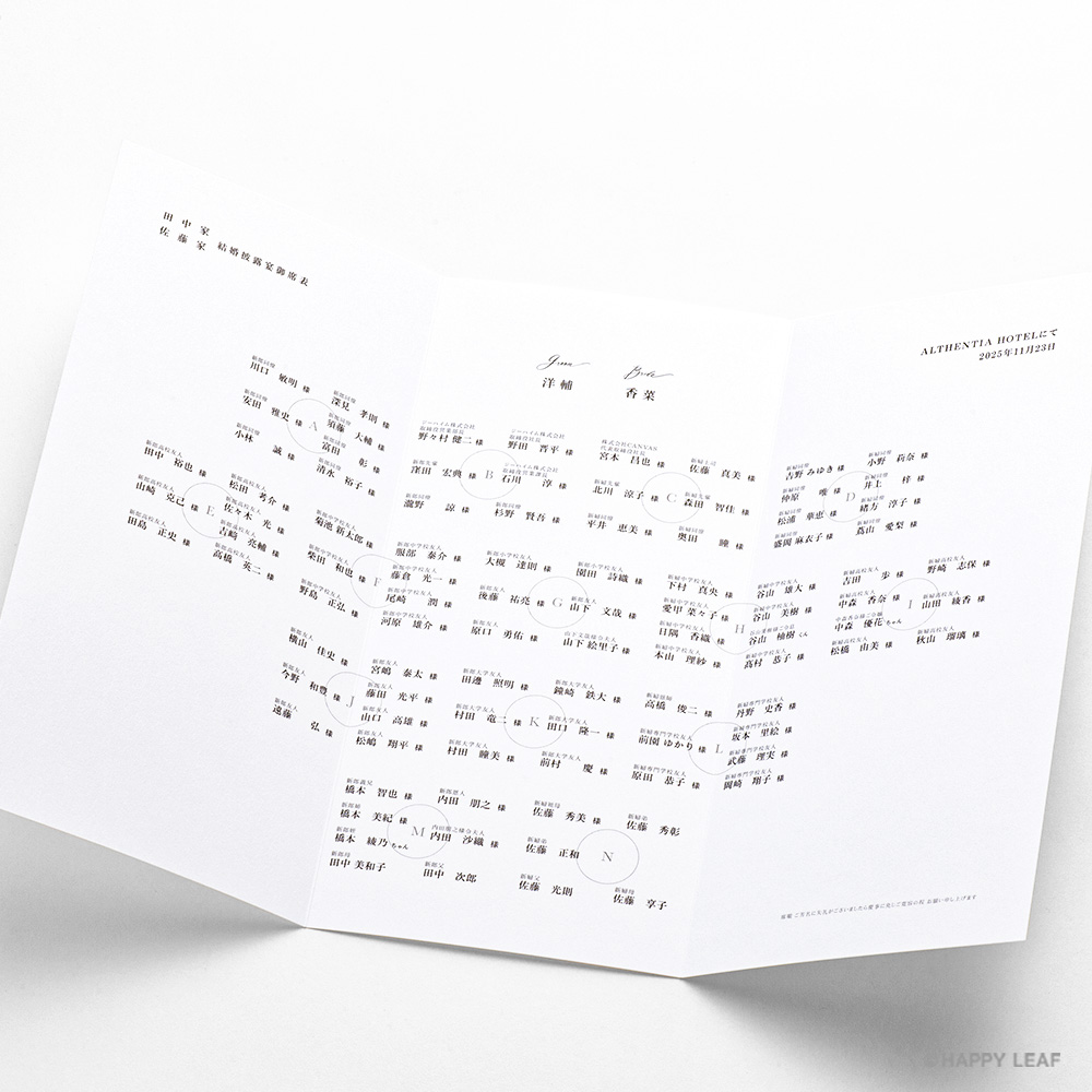 席次表 lettre ブラック 3