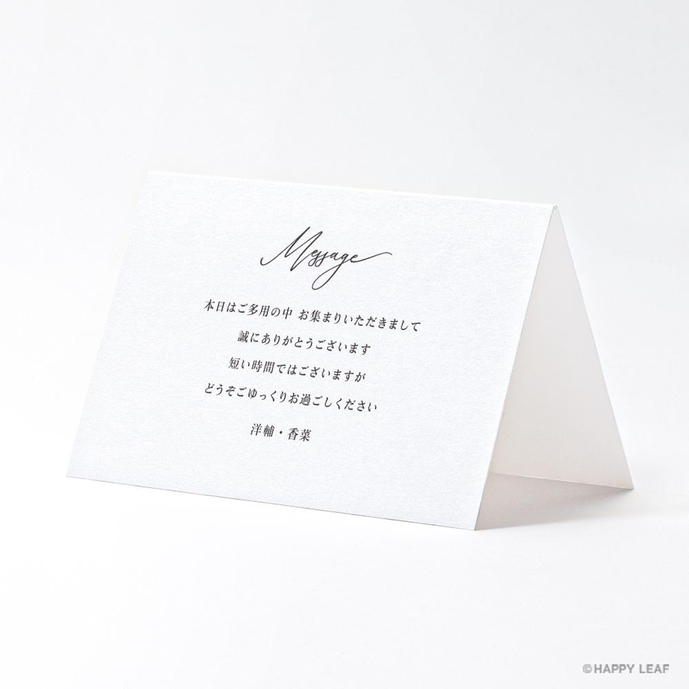 席次表 lettre ブラック 14