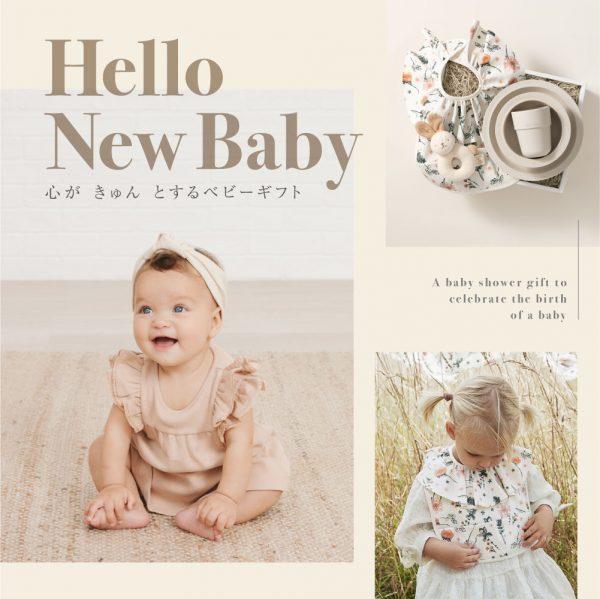 【心がきゅんとする出産祝い】オシャレで実用的な《 出産祝いBOX 》をリリース!